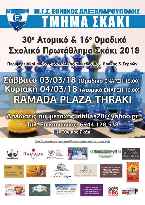 Στην Αλεξανδρούπολη το 30ο Ατομικό & 16ο Ομαδικό Σχολικό Πρωτάθλημα Σκάκι 2018