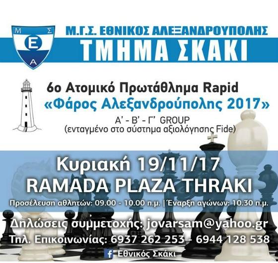 """Έρχεται το 6ο Ατομικό Πρωτάθλημα Σκάκι """"Φάρος Αλεξανδρούπολης 2017"""""""