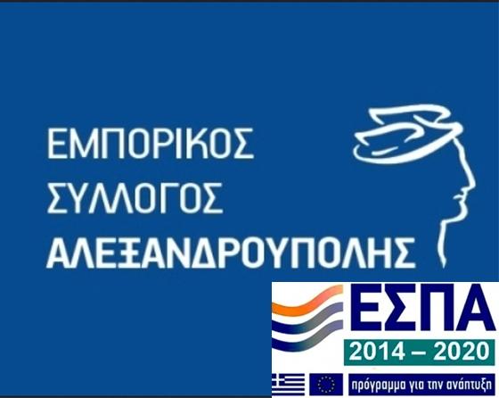 Τέσσερα νέα προγράμματα ΕΣΠΑ ανακοίνωσε ο Εμπορικός Σύλλογος Αλεξ/πολης.