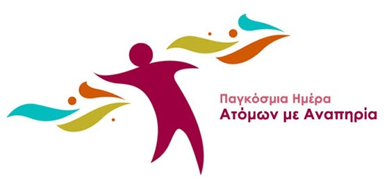 Σήμερα η Παγκόσμια Ημέρα Ατόμων με Αναπηρία
