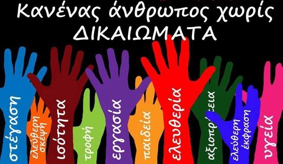 Παγκόσμια Ημέρα Ανθρωπίνων Δικαιωμάτων η 10η Δεκεμβρίου