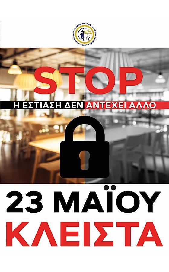 Κλείνουν τα μαγαζιά στην Αλεξανδρούπολη- Η εστίαση δεν αντέχει άλλο
