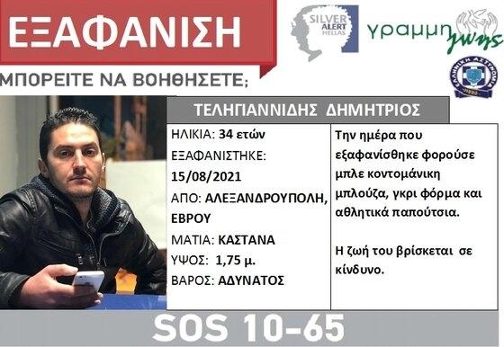 Αλεξανδρούπολη: Νεκρός ο Δημήτρης Τεληγιαννίδης που αγνοούνταν από τον Δεκαπενταύγουστο