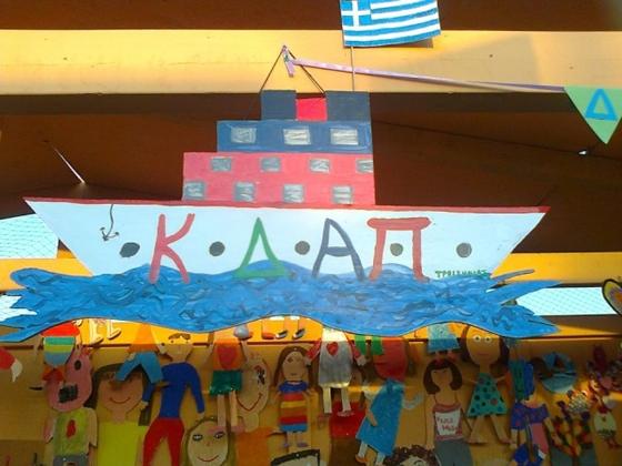 Εγγραφές παιδιών της Σαμοθράκης στα ΚΔΑΠ για την περίοδο Ιούνιος – Ιούλιος 2016