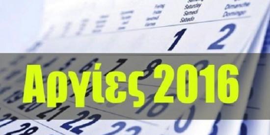 Ποιές είναι οι αργίες το 2016 που απομένουν