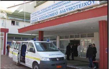 Εκτός αυτού, πριν από μερικές ημέρες η 4η Υ.Π.Ε. αποφάσισε και πήρε από το λογαρισμό του νοσοκομείου 650.000 ευρώ.