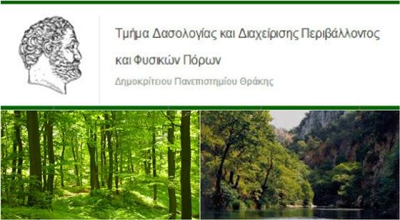 Προκήρυξη του Μεταπτυχιακού από το Τμήμα Δασολογίας & Διαχείρισης Περιβάλλοντος & Φυσικών Πόρων