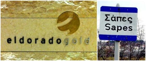 Τα «μαζεύει» η El Dorado από την Ελλάδα – Καμία πρόσθετη επένδυση στις Σάπες