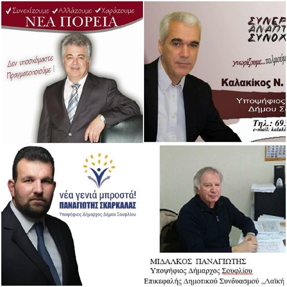 Οι υποψήφιοι δημοτικοί & κοινοτικοί σύμβουλοι των παρατάξεων του δήμου Σουφλίου