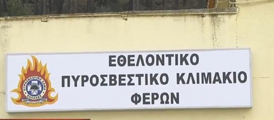 Αρχές Ιουνίου η λειτουργία του Πυροσβεστικού Κλιμακίου των Φερών