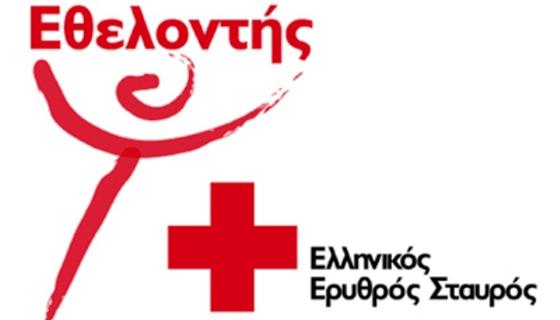 Ξεκινά η εκπαίδευση των εθελοντών νοσηλευτικής του Τμήματος Ερυθρού Σταυρού Αλεξ/πολης