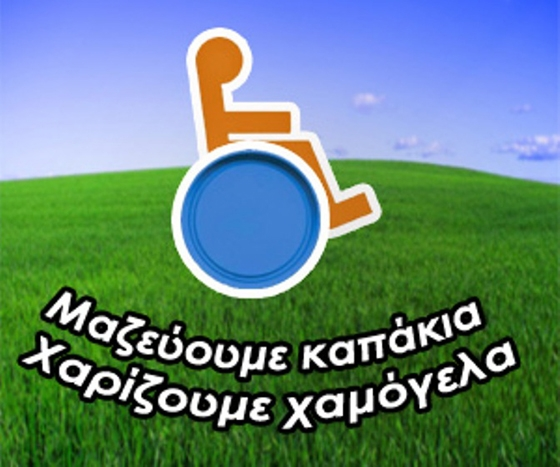Αθλητικό όργανο για παιδιά με αυτισμό θα αγοραστεί με πλαστικά καπάκια