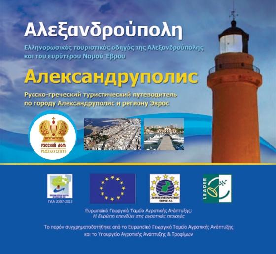 """Το """"Ρώσικο Σπίτι"""" δημιούργησε έναν Ελληνορωσικό τουριστικό οδηγό για την Αλεξανδρούπολη"""