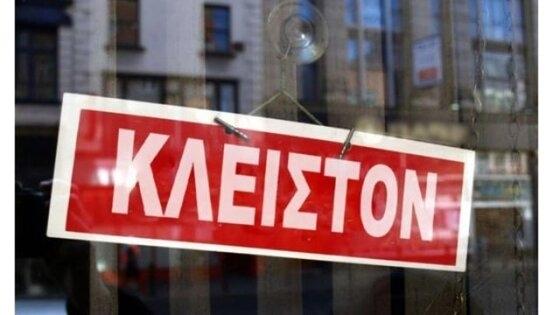 Κλειστά την ερχόμενη Κυριακή τα εμπορικά καταστήματα της Αλεξανδρούπολης