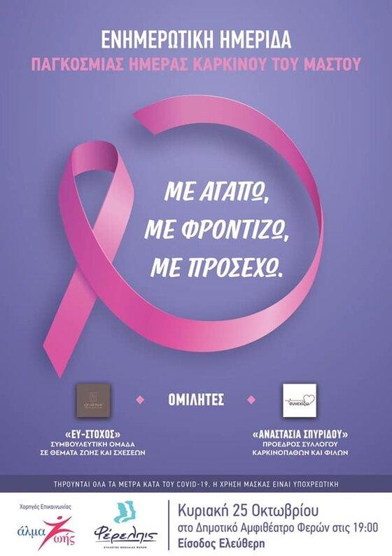 Στα ροζ θα φωταγωγηθεί δημαρχείο Αλεξανδρούπολης & το αμφιθέατρο Φερών για την Παγκόσμια ημέρα του Καρκίνου του Μαστού
