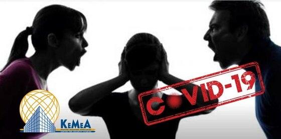Μπορείς να συμμετέχεις και εσύ στην έρευνα για την «Ενδοοικογενειακή βία κατά τη διάρκεια της απομόνωσης εξαιτίας του Covid-19»