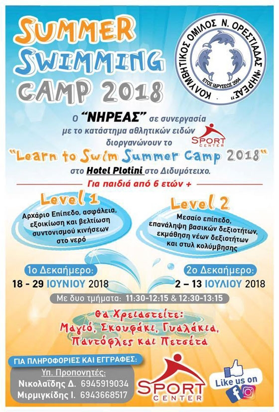 Διδυμότειχο: Learn to Swim Summer Swimming Camp 2018